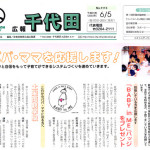 2003年千代田区でバッジの配布が、釧路市でステッカーの配布が始まりました。