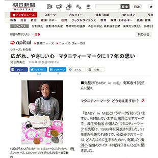 朝日新聞にインタビュー記事が掲載されました!2016年1月22日のイメージ
