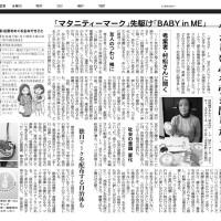 「やさしい心を引き出したくて」朝日新聞大阪版にインタビュー記事が掲載されました。2016年1月22日