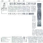 「マタニティ―マーク作った」朝日新聞2000年5月19日の記事がキッカケで、ホームページへのアクセスが急増しました。