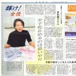 2002年 約30の新聞雑誌、テレビやラジオで紹介されました。