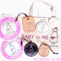 BABY in MEには、バッグチャームをはじめ、マタニティバッジ、トートバッグ、車用サインなど、さまざまなオリジナルグッズがあります。