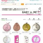 BABY in MEグッズは、Yahoo!ショッピング店でもお求めいただけます。Tポイントが貯まります。
