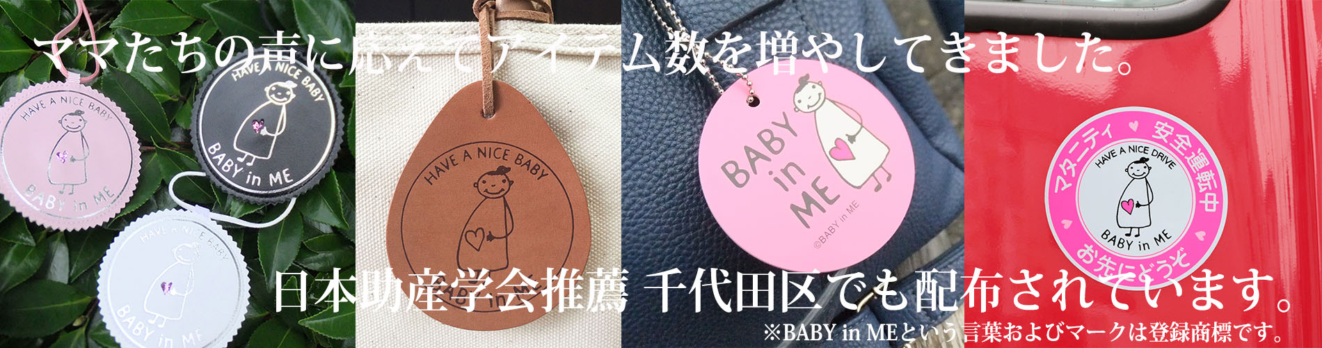 BABY in MEは、日本助産学会推薦。BABY in MEのバッグチャームは、千代田区でも配布されています。