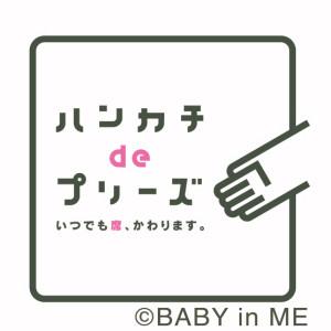 「いつでも席、かわります」やさしいキモチをハンカチで表現しませんか?BABY in MEと一緒に、さあ始めましょう!