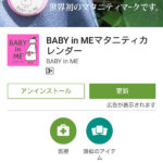 android用アプリ「BABY in MEマタニティカレンダー」