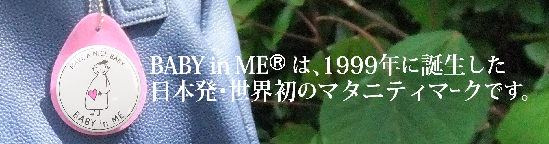 BABY in MEは、1999年に誕生した日本発・世界初のマタニティマークです。