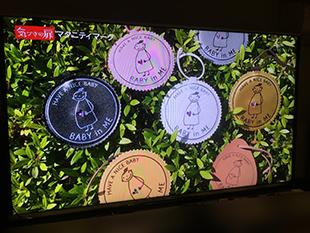 テレビ朝日『気づきの扉』誕生秘話が紹介されました!2017年6月2日のイメージ