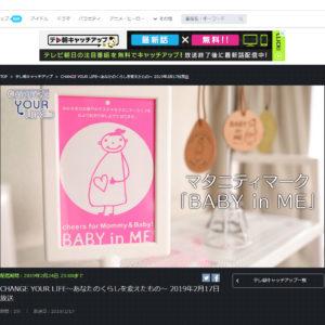 テレビ朝日のミニ番組『CHANGE YOUR LIFE』(日曜夜11:05~)にBABY in MEが登場しました!