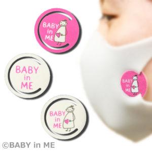 マスクの横に挟むだけのクリップタイプだから、着脱も簡単。ご愛用のマスクが、BABY in ME仕様に早変わりします。