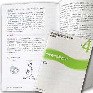 助産師基礎教育テキスト第4巻「妊娠期の診断とケア」2021年度版(日本看護協会出版会 刊)にBABY in MEが掲載されました。